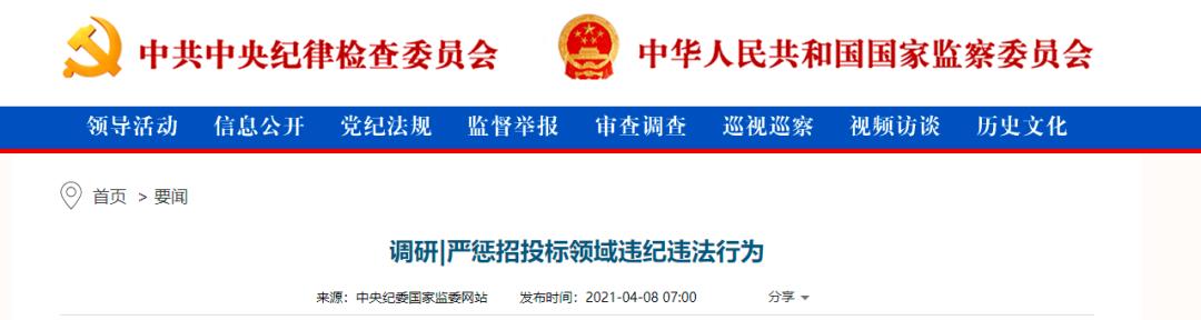 中央紀委國家監委:嚴懲招投標領域違紀違法行為