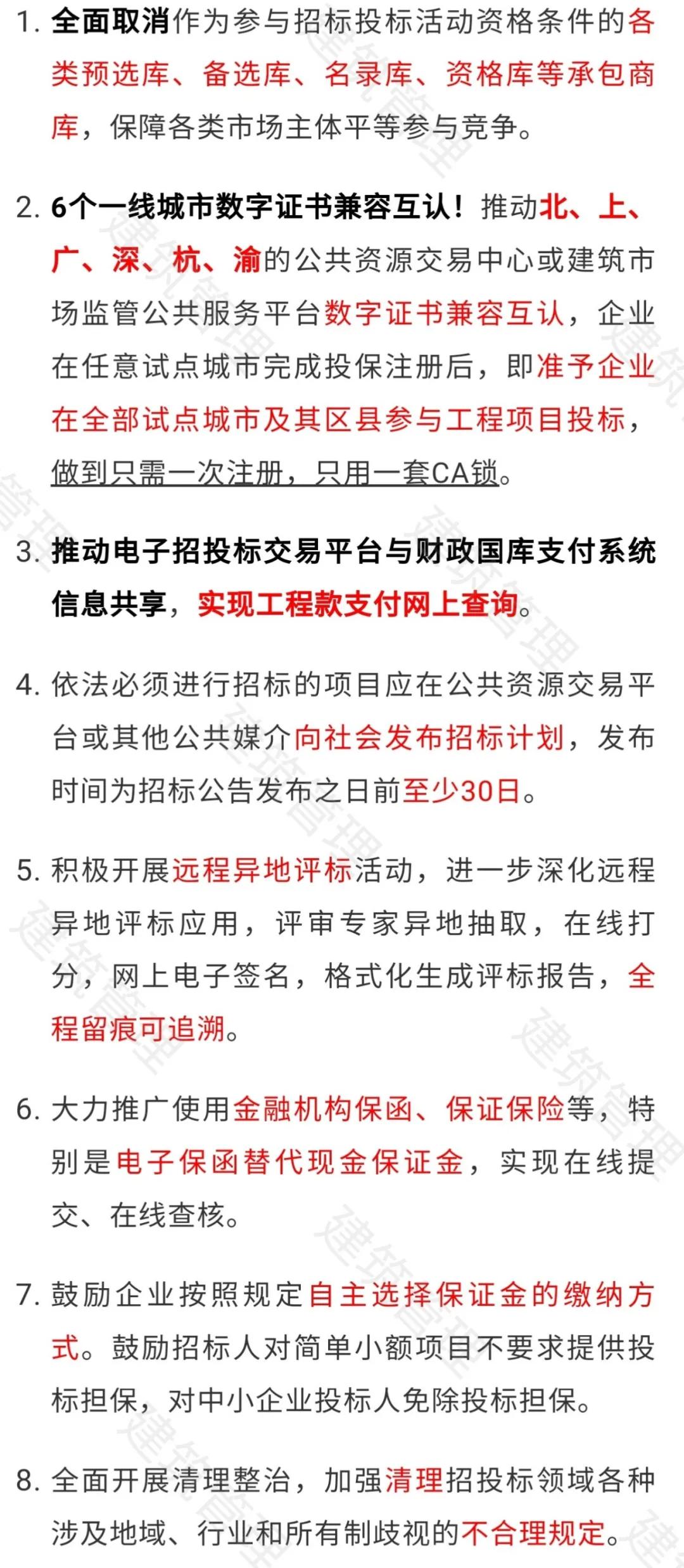 取消招投标各类承包商预选库!北/上/广/深/杭/渝CA证书将互认